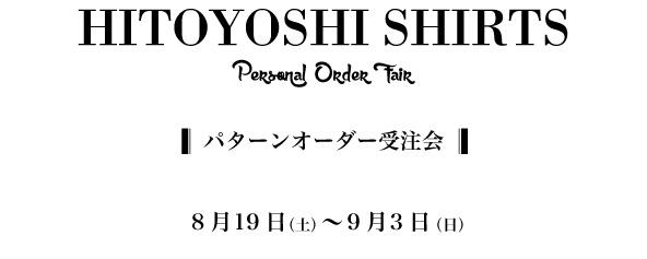 hitoyoshi小.jpg