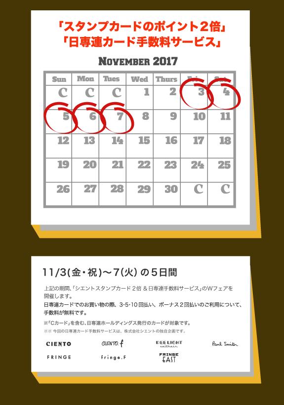 2017NOV手サポスター.png