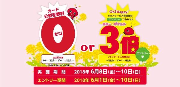 日専連カード分割手数料0キャンペーン 2018.6.jpg