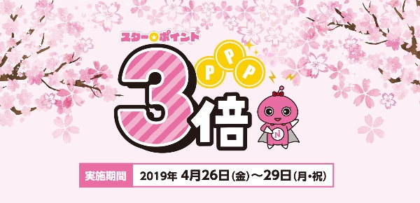 2019.4 日専連ポイント3倍.jpg