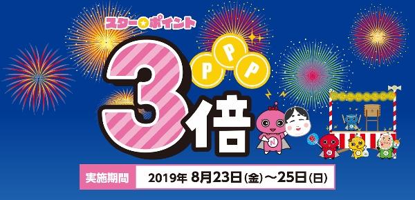日専連3倍 2019.08.jpg