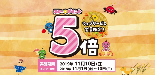 日専連ポイント5倍 2019.11.jpg