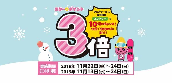 日専連3倍 2019.11.jpg
