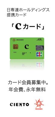 日専連ホールディングス Cカード.png