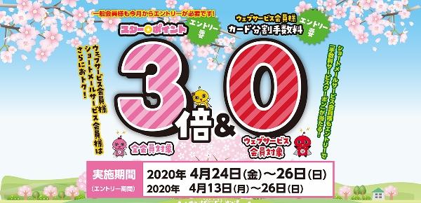 日専連3倍2020.04 (600x290).jpg
