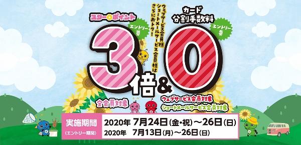 日専連3倍2020.07.jpg