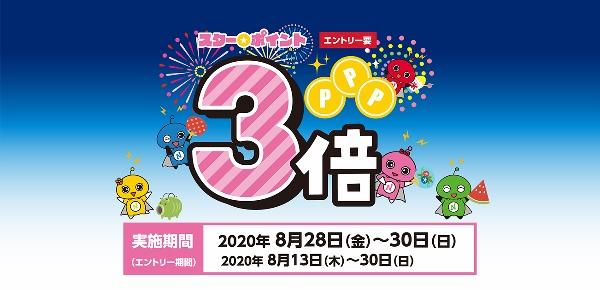 日専連ポイント3倍 2020.08.jpg