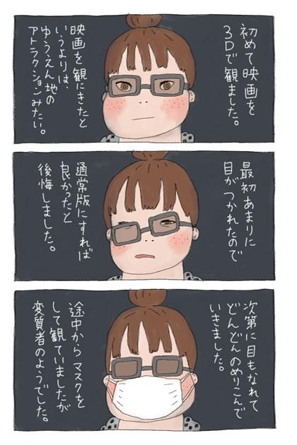 RAKUGAKI日記