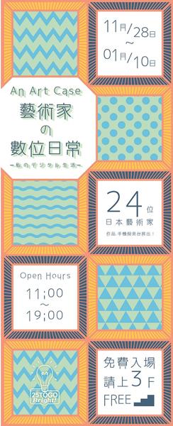 台湾 ART CASE