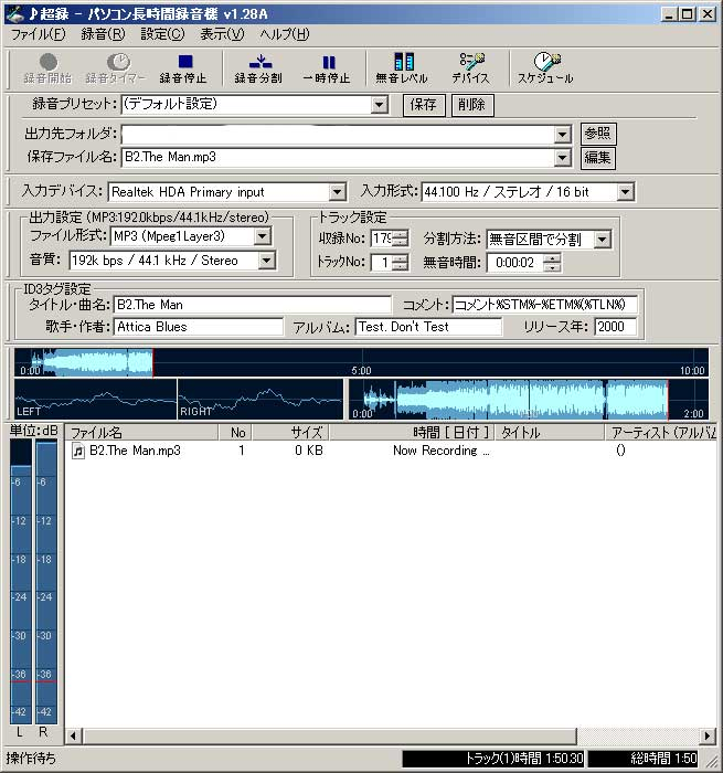 ♪超録‐パソコン長時間録音機