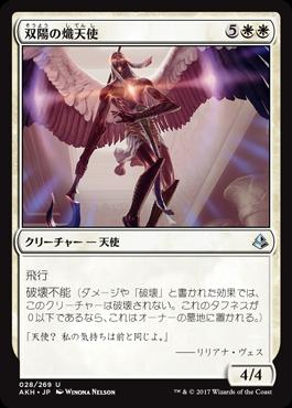 《双陽の熾天使》