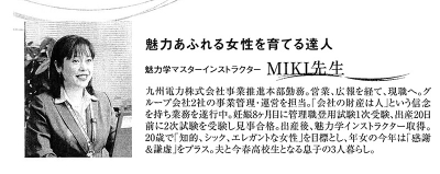 MIKI先生プロフィール