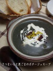 さつまいもと黒ごまのポタージュスープ
