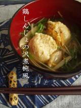 鶏しんじょの沢煮椀風
