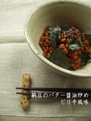 納豆のバター醤油炒め ピリ辛風味