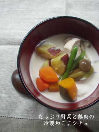 たっぷり野菜と鶏肉の冷製和ごまシチュー