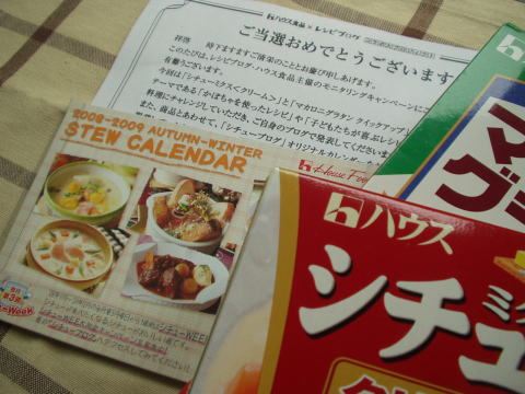 シチュー・グラタンレシピモニターに当選しました☆