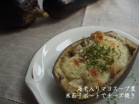 海老入りマヨスープ煮 米茄子ボートのチーズ焼き