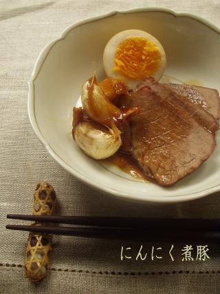 にんにく煮豚
