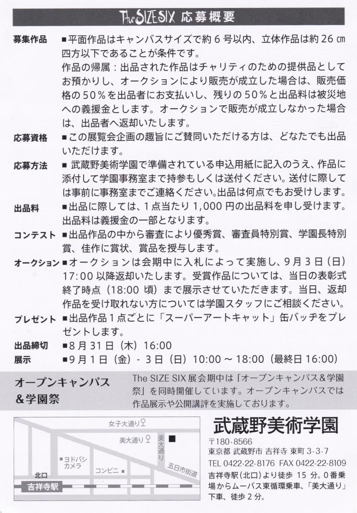 武蔵野美術学園