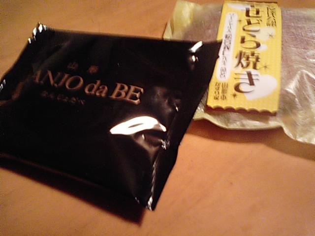なん じ ょ だ べ お 菓子