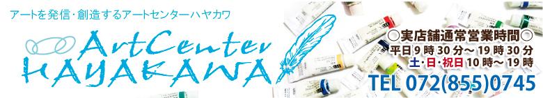 画材販売アートセンターハヤカワ 芸美大受験・絵画教室・画材、額縁、絵画、事務用品の販売