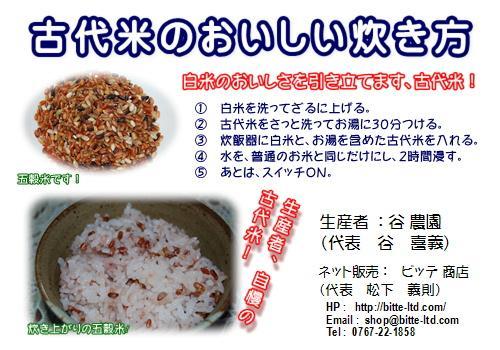 能登古代米の調理方法