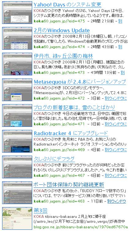 JUGEMブログ検索080213