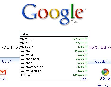 Google 日本語表示