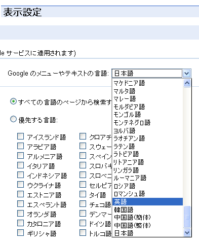 Google 表示 英語 設定