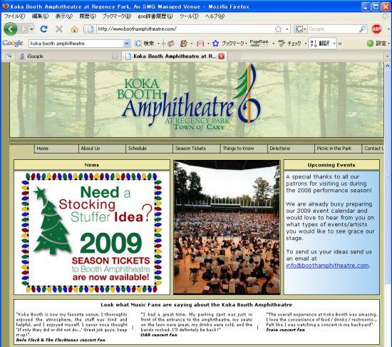 Koka Booth Amphitheatre