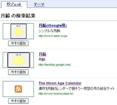 iGoogle ガジェット 月齢