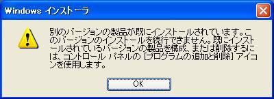 インストーラーが、古いバージョンを削除するように指示