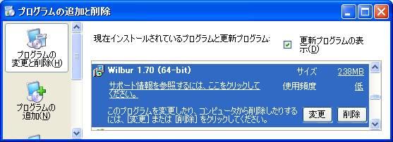Wilbur64 1.70 削除