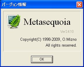 Metasequoia v2.4.10