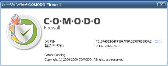 COMODO Firewall Version