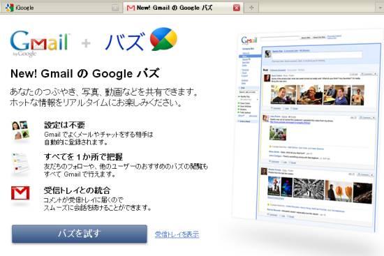 Googleバズ 案内