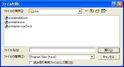 POV-Ray executable file 選択