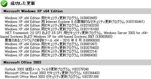 Windows Update XP x64, 2010-08-11