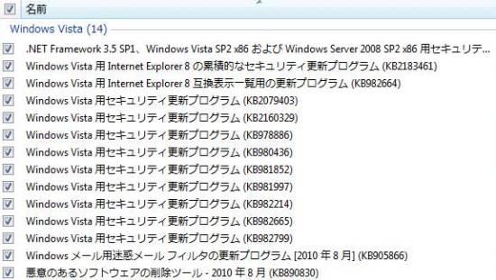 Windows Update Vista, 2010-08-11