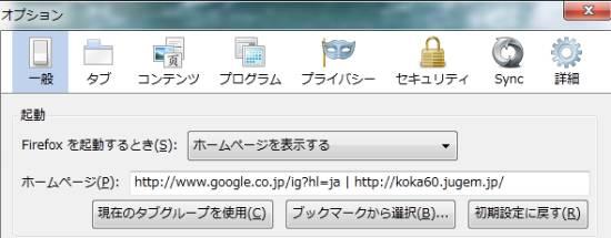 Firefox で起動時に開くページの設定