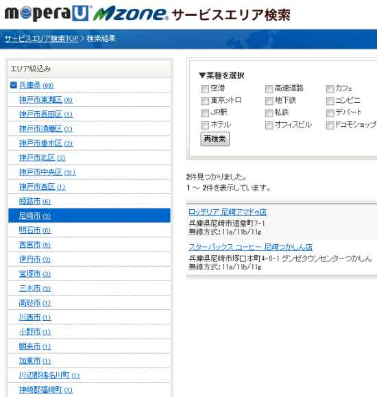 Mzoneサービス、尼崎
