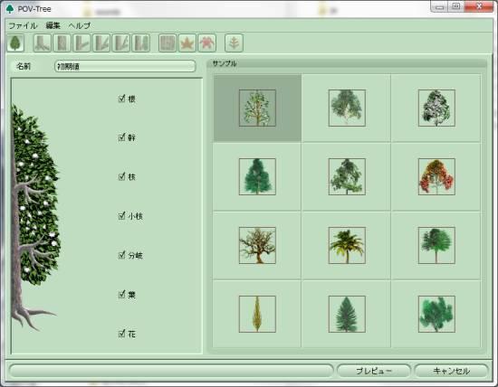 POV-Tree起動画面