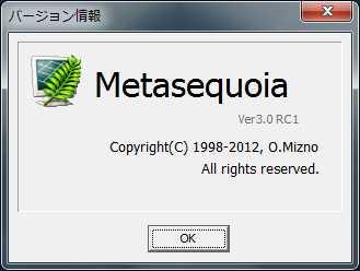 Metasequoia Ver3.0 RC1