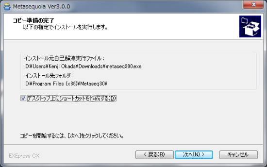 ファイルコピー開始の確認