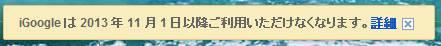 日本語表記のポップアップに変わった