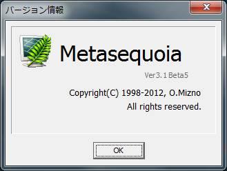 Metasequoia 3.1 beta5