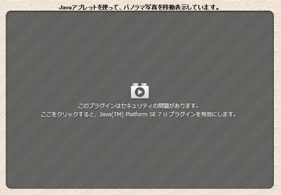 panorama_java_block_firefox_2013-01-29_ts.jpg