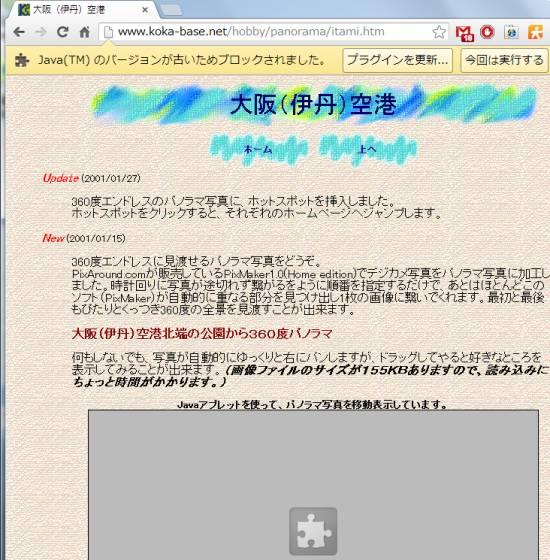 panorama_java_block_2013-01-29_ts.jpg