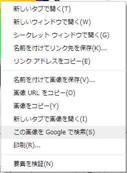 右クリックでGoogleの画像検索